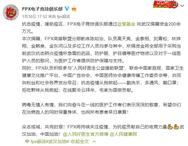 FPX向武汉捐赠200余万元并发出深情倡议