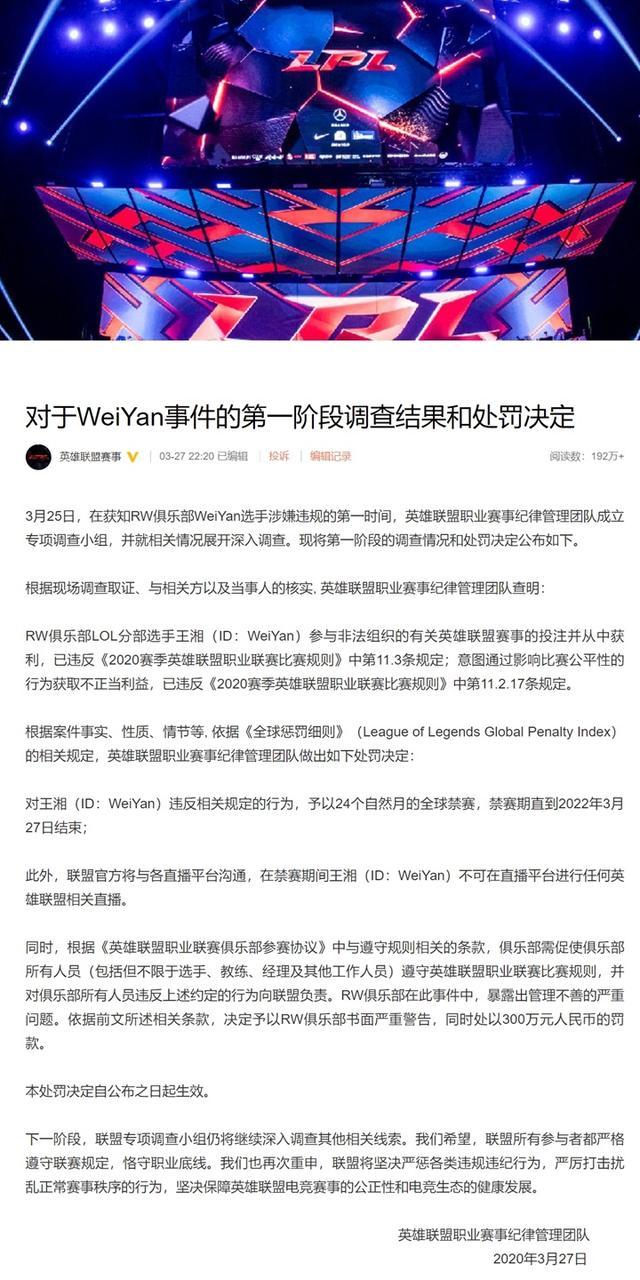 官方关于WeiYan事件的调查结果和处罚决定