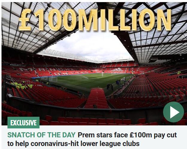 最富有的英超面临巨额降薪 金额达1亿英镑