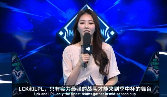 季中杯中韩女主持争艳!女解说小米宣布归来 青春都回来了!
