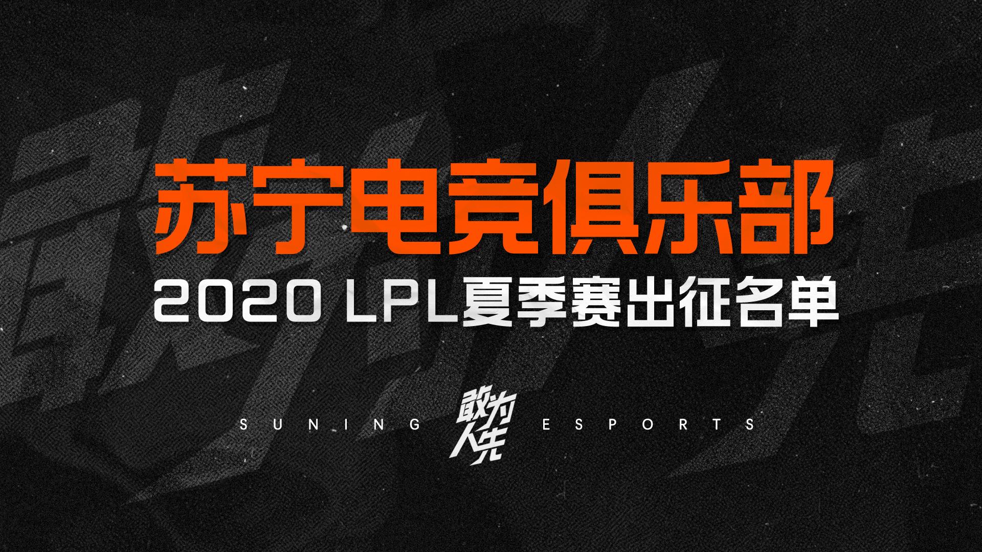 苏宁电竞俱乐部英雄联盟一队2020夏季赛大名单