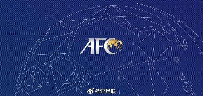亚足联官方称将尽快确定亚冠重启方案 同时协商世预赛赛程安排