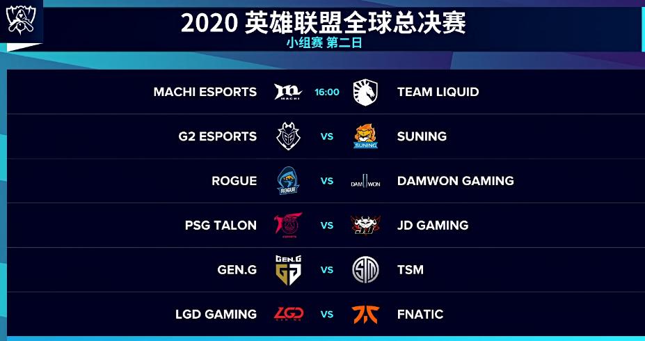 SN世界赛首秀对阵G2!LGD与JDG能否取得首胜?
