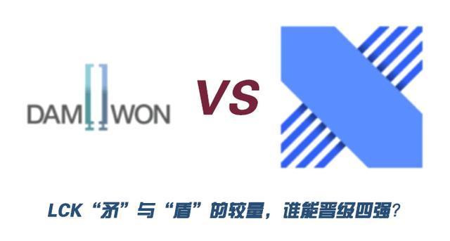 DWGvsDRX|LCK矛与盾的较量,谁能晋级四强?