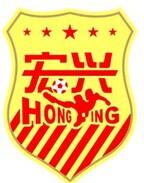 武汉宏兴足球俱乐部